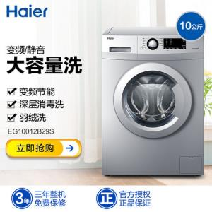 Haier海尔EG系列EG10012B29S10公斤滚筒洗衣机 1999元