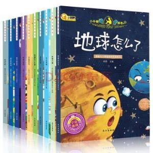 《小牛顿问号探寻》全套10册