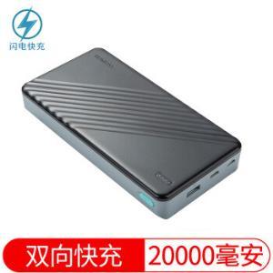 ROMOSS罗马仕WA20移动电源双向快充20000毫安黑色 99元
