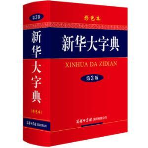 《新华大字典》(第3版、彩色本)