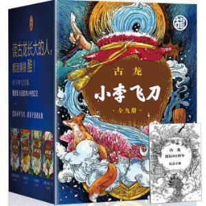 《小李飞刀》(套装全9册)