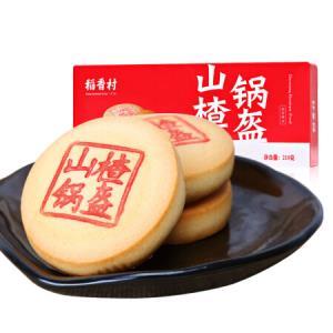 稻香村山楂锅盔210g*3件 35.49元(合11.83元/件)