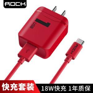 洛克(ROCK)QC3.0快充充电器/头+Type-c数据线 小米5/6/三星S8/华为P9P10充电线 1米 中国红套装 *2件88元(合44元/件)