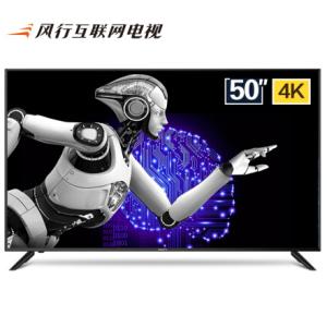 14日18點:風行電視D50Y50英寸4K液晶電視機 1299元包郵