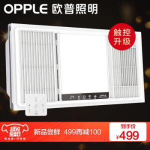 OPPLE 欧普照明 集成吊顶风暖浴霸 三合一取暖器499元