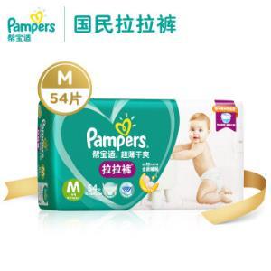 Pampers 帮宝适 婴儿拉拉裤 M号 54片 61.6元