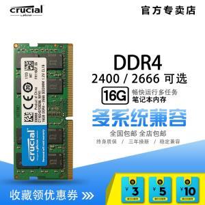 crucial 英睿达 16GB DDR4 2400 笔记本内存条  包邮券后609元