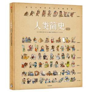 《人类简史:给孩子的世界历史超图解》(绘本版)+凑单品