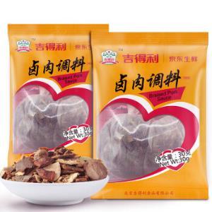京东PLUS会员:吉得利卤肉调料30g*2袋 5.6元,可双重优惠至4.21元