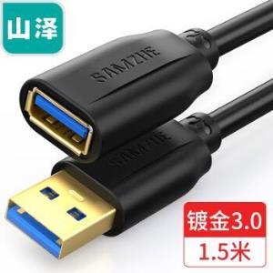 山泽(SAMZHE)USB3.0延长线 公对母 AM/AF 高速传输数据连接线 U盘鼠标键盘读卡器加长线 黑色1.5米 UK-01513.9元