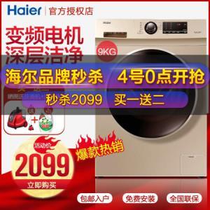 海尔洗衣机全自动滚筒洗衣机 9公斤一级能效变频洗衣机 高温消毒洗筒自洁 中途添衣 2059元