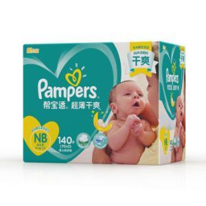 Pampers 帮宝适 超薄干爽系列 婴儿纸尿裤 NB号 140片 99元包邮(需拼团)