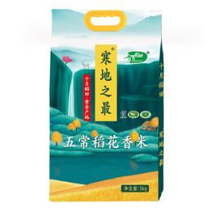 十月稻田寒地之最五常稻花香5kg*2件 118元(合59元/件)