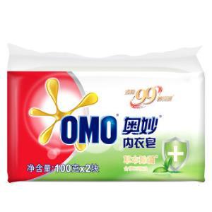OMO奥妙内衣皂草本除菌100gx2块3.92元