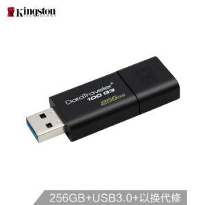 金士顿(Kingston)256GB USB3.0 U盘 DT100G3 黑色 滑盖设计 时尚便利 299.9元