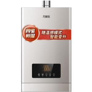 万家乐 16升 水气双调 四驱恒温 ECO节能 燃气热水器(天然气)JSQ30-D5+凑单品 1613.6元