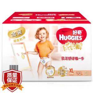 HUGGIES好奇金装婴儿成长裤XL号72片*3件 296.15元(需用券,合98.72元/件)