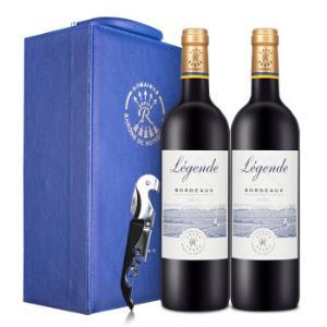 拉菲(LAFITE)奥希耶西爱干红葡萄酒750ml*2瓶双支礼盒装(幻蓝)法国进口红酒169元(需用券)