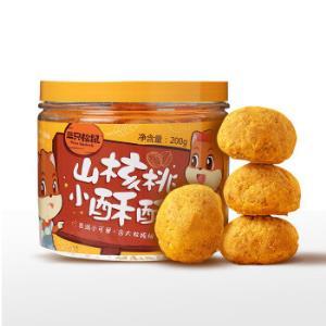 三只松鼠山核桃仁小酥酥200g/袋饼干蛋糕早餐网红糕点核桃酥小吃*8件 79.2元(合9.9元/件)