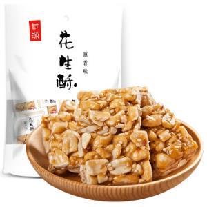 甘源 休闲零食 花生酥 原香味 小吃糕点 花生糖 小包装 238g *7件 69.65元(合9.95元/件)