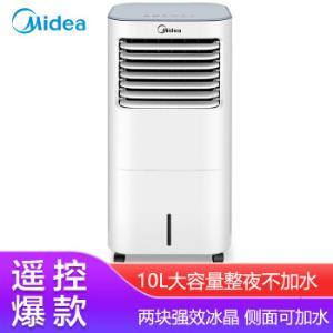 Midea美的AC120-17ARW空调扇    299元(需用券)