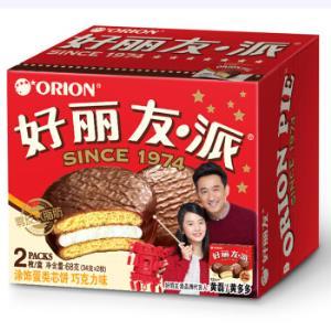 运费收割机Orion好丽友巧克力派2枚68g*2件 6.3元(合3.15元/件)