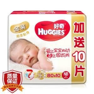 好奇Huggies金装纸尿裤尿不湿NB80片 69元