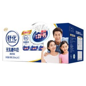 伊利 纯牛奶 舒化高钙无乳糖250ml*12盒 *3件90.32元(合30.11元/件)