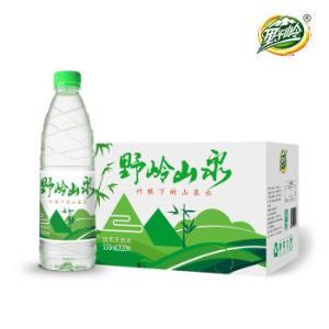 野岭 天然饮用水 550ml*20瓶 *4件 75元包邮(双重优惠)