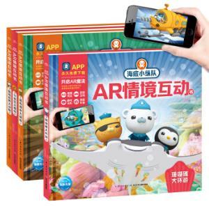《海底小纵队AR情境互动书》(套装全4册) 122.3元,可200-100