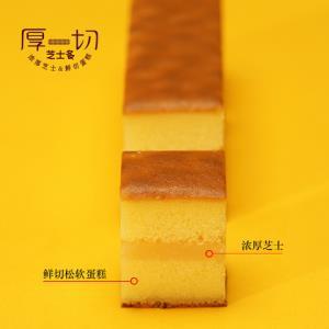 泓一厚切蛋糕芝士味500g 19.99元(需用券)