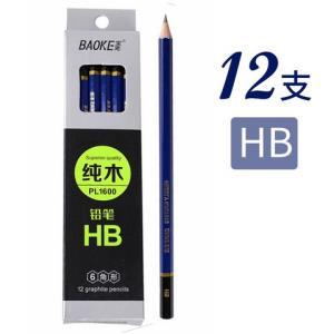 BAOKE宝克纯木六角铅笔24支转笔刀橡皮 5.9元(需用券)