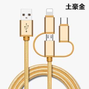 观悦 三合一数据线苹果安卓type-c 充电线 1.5米9.9元包邮(需用券)