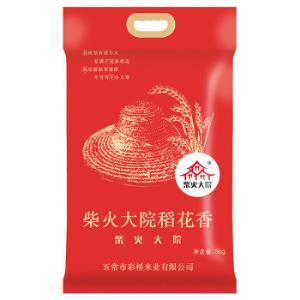 2017年新米上市柴火大院稻花香米东北大米大米5kg*2件 90.84元(合45.42元/件)