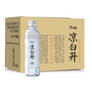 今麦郎 饮用水 凉白开500ml*15瓶 整箱 *4件83.6元(合20.9元/件)