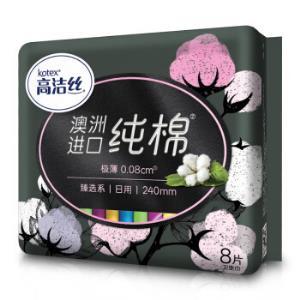 kotex高洁丝臻选系列极薄纯棉卫生巾240mm8片装*9件 43.1元(需用券,合4.79元/件)