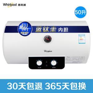 Whirlpool 惠而浦  ESH-50MK 电热水器 50升 599元