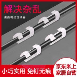 米上 理线器数据线收纳绕线器 固定整理收纳电源线绑线扎线缠线器 MS032 *7件109.3元(合15.61元/件)