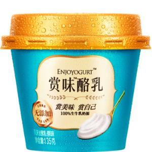 光明赏味酪乳原味无添加135g*3风味发酵乳酸奶酸牛奶*14件    156.6元(合11.19元/件)