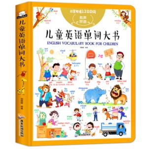 《儿童英语单词大书》
