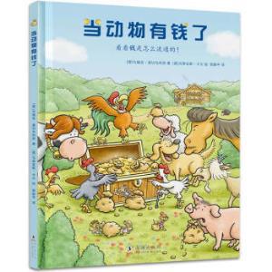 京东PLUS会员:《孩子的第一本经济学启蒙绘本:当动物有钱了》