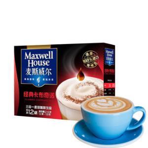 京东PLUS会员:麦斯威尔经典卡布奇诺咖啡12条*6件 132.2元(合22.03元/件)