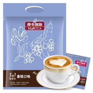 摩卡咖啡(MOCCA)拿铁口味 三合一速溶咖啡 450g/袋(15G*30包) *3件 57.7元(合19.23元/件)