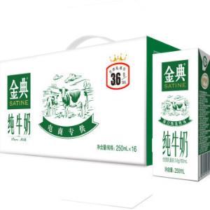 伊利 金典纯牛奶 250ml 16盒 *2件91.76元(合45.88元/件)