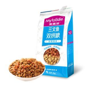 Myfoodie麦富迪三文鱼双拼肉粒幼猫粮2kg*5件247.5元(合49.5元/件)