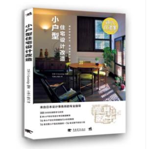 《设计改造家系列 小户型住宅设计改造 》 60.5元,可521-330