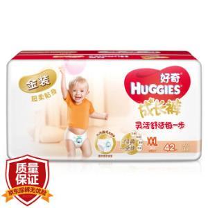 HUGGIES好奇金装婴儿成长裤XXL号42片*4件 340元(合85元/件)