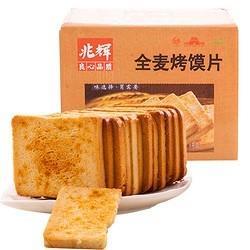 兆辉烤香馍片1kg