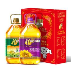 福临门食用油年货礼盒全程可追溯葵花籽油+玉米油品质套装3.09L*2京东JOY联名款*2件120.82元(合60.41元/件)