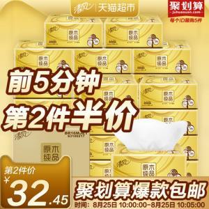 清风抽纸原木纯品金装3层140抽24包中规格面纸巾餐巾纸卫生纸整箱*3件125.66元(合41.89元/件)